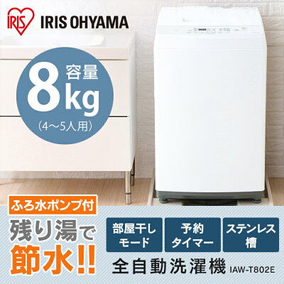 IRIS 全自動洗濯機  IAW-T802E