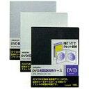 ナガオカ DVD 2枚収納薄型PPケース ブラック DVP-SW5BK DVPSW5BK