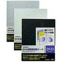 ナガオカ DVD 2枚収納薄型PPケース ホワイト DVP-SW5WH DVPSW5WH