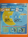 NAGAOKA DVDレンズクリーナー DVL-804