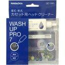 NAGAOKA カセットクリーナー ウォッシュアッププロ7 QC-300