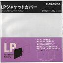 NAGAOKA LPレコードジャケットカバー JC30LP(30枚入)