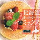 横山製粉 北海道ホットケーキ 200gX2