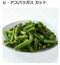 富士通商 ペルー産 グリーンアスパラカット 500g