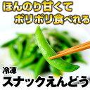 富士通商 中国産 シュガースナップピース 500g