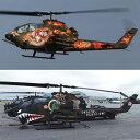 """1/72 AH-1S コブラチョッパー""""2011/2012木更津スペシャル"""" プラモデル ハセガワ"""