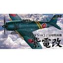 プラモデル 1/32 川西 N1K2-J 局地戦闘機 紫電改 ハセガワ