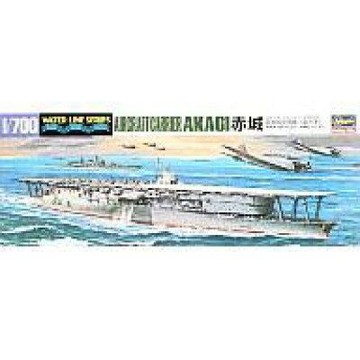 1/700 ウォーターライン 日本海軍航空母艦 赤城 プラモデル ハセガワ