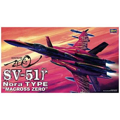 マクロスゼロ 1/72 SV-51γ ノーラ機 プラモデル ハセガワ