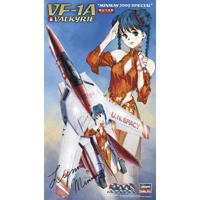 """超時空要塞マクロス 1/72 VF-1 バルキリー""""ミンメイ 2009スペシャル"""" プラモデル ハセガワ"""