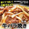 三沢市君乃家食堂の牛バラ焼き(130gパック)