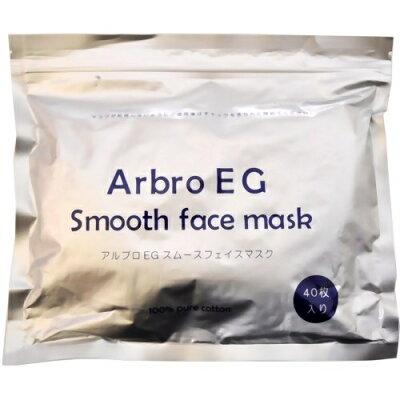 アルブロEGスムースマスク(40枚入)