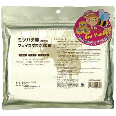 ミツバチ毒フェイスマスク(30枚入)