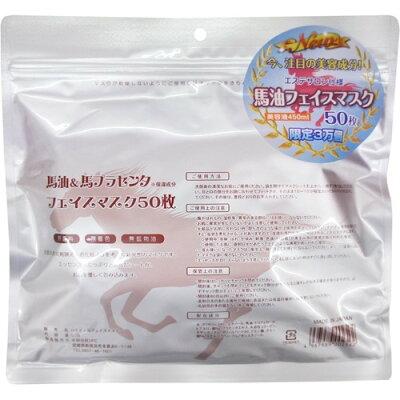 馬油&馬プラセンタフェイスマスク(50枚入)