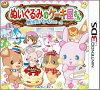 ぬいぐるみのケーキ屋さん ~魔法のパティシエール~/3DS/CTRPAWCJ/A 全年齢対象