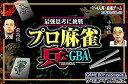 プロ麻雀「兵」GBA/GBA