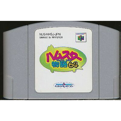N64 ハムスター物語64 箱・説明書無し