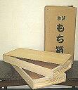 後藤木工 木製もち箱 2段 フタ付 ステン釘打