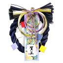 紫雲飾り 1(モダンしめ飾り) (お正月飾り)