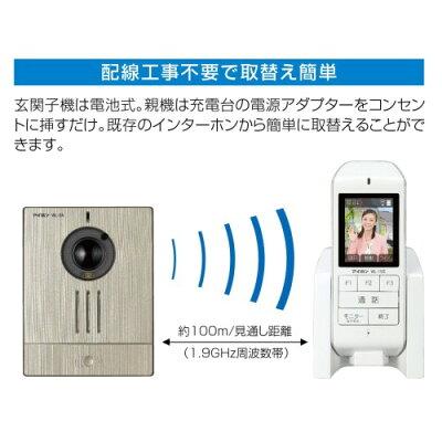 ワイヤレステレビドアホン WL-11(1台)