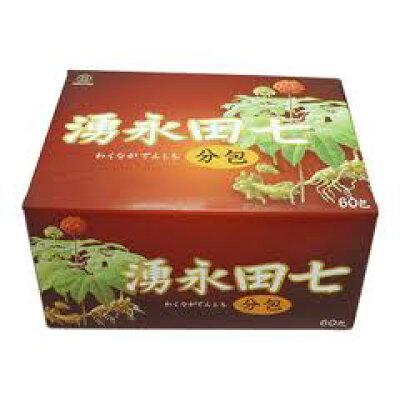 湧永田七分包 60包