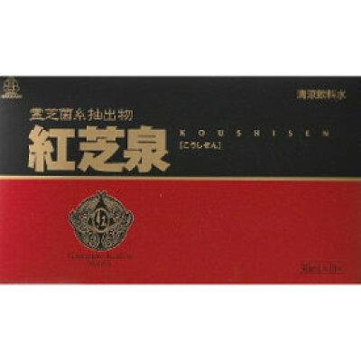 湧永 紅芝泉レギュラー 30ml×10