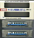 マイクロエース N A7885 キハ32 JR四国色 丸型ライト 2両セット A7885 キハ32マルガタライト