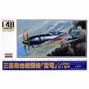 マイクロエース 1/48 日本機・外国機 No.6 雷電 21型
