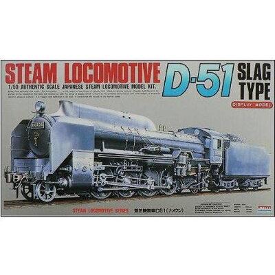 1/50 蒸気機関車 D51 ナメクジ マイクロエース