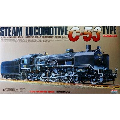 マイクロエース 1/50 蒸気機関車 C53