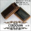 CORDEVAN コードバン CO-28 マネークリップ 選べる2カラー