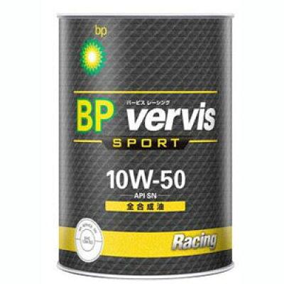ビーピー BP バービス レーシング 10W50 SN 1L ガソリン車用オイル