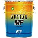 BP オートランMP ATF 20L D-III 1缶