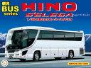 1/32 観光バスシリーズ No.01 日野セレガ スーパーハイデッカ プラモデル フジミ模型