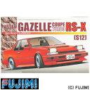 フジミ模型 1/24 SP 日産 S12 ガゼール RS-X