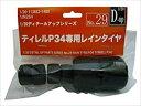 1/20 ディティールアップパーツシリーズ No.29 ティレルP34 専用 レインタイヤ フジミ F Dup-29 ティレルP34 レインタイヤ