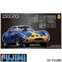 フジミ模型 1/24 フェラーリ250GTO 3445GT