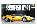 1/24 リアルスポーツカーシリーズNo.8 ランボルギーニ カウンタック LP400 グッズ