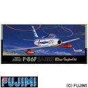 フジミ模型 1/72 F21 F-86F ブルーインパルス