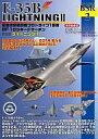 プラモデル バトルスカイシリーズ No.2 1/72 F-35BライトニングII STOVL(フジミ模型)