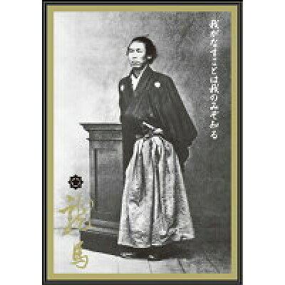 坂本龍馬 額装済みポスター B2ポスター+フィットフレーム 龍馬/ゴールド ブラックフレーム ポスター / ポスター