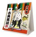 2014年カレンダー / 万年暦 ザ・古典落語31 / 2014年カレンダー