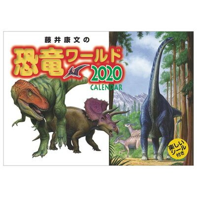 藤井康文の恐竜ワールド おまけシール付き / 2020年カレンダー
