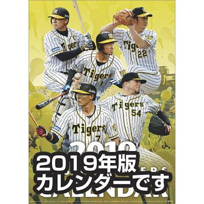 阪神タイガース 2020年カレンダー グッズ / カレンダー