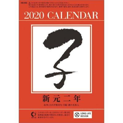 6号日めくりカレンダー / 2020年カレンダー