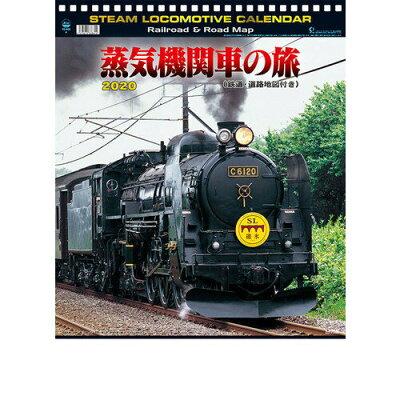 蒸気機関車の旅 2020年カレンダー グッズ / カレンダー