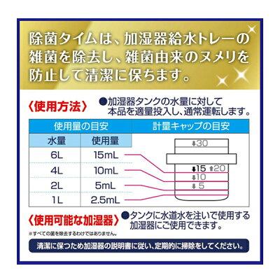 加湿器の除菌タイム 液体タイプ(500ml)