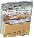 ダイケン 家庭用引戸クローザー キャメル HCR-07BPC
