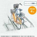 ダイケン 自転車ラック サイクルスタンド KS-C284 4台用