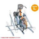 ダイケン 自転車ラック サイクルスタンド KS-F285A 5台用